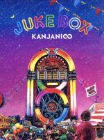 JUKE BOX(初回限定盤A)(DVD付)(フォトブック BBQ ver.、特典DVD1枚付)(通常)(CDA)