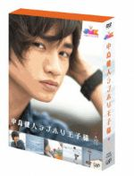JMK 中島健人ラブホリ王子様 DVD-BOX(通常)(DVD)