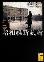 昭和維新試論(講談社学術文庫2193)(文庫)