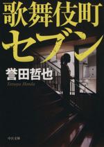 歌舞伎町セブン(中公文庫)(文庫)
