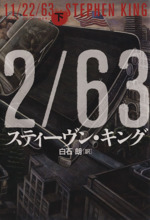 11/22/63(下)(単行本)