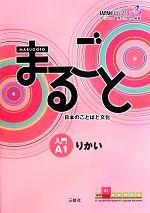 まるごと日本のことばと文化 入門A1 りかい(単行本)
