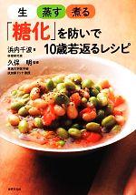 生・蒸す・煮る 「糖化」を防いで10歳若返るレシピ(単行本)