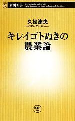 キレイゴトぬきの農業論(新潮新書)(新書)