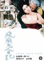 瘋癲老人日記(通常)(DVD)