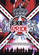 "EXILE LIVE TOUR 2013 ""EXILE PRIDE""(2DVD)(通常)(DVD)"