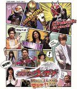 ネット版 仮面ライダーウィザード イン マジか!?ランド(Blu-ray Disc)(BLU-RAY DISC)(DVD)