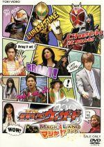 ネット版 仮面ライダーウィザード イン マジか!?ランド(通常)(DVD)