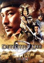 王朝の陰謀 判事ディーと人体発火怪奇事件(通常)(DVD)