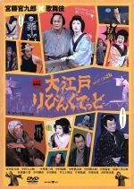 大江戸りびんぐでっど(通常)(DVD)