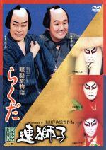 連獅子/らくだ(通常)(DVD)