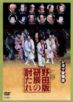 野田版 研辰の討たれ(通常)(DVD)