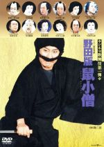 野田版 鼠小僧(通常)(DVD)