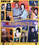 大江戸りびんぐでっど(Blu-ray Disc)(BLU-RAY DISC)(DVD)