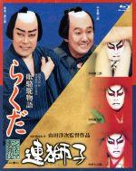 連獅子/らくだ(Blu-ray Disc)(BLU-RAY DISC)(DVD)