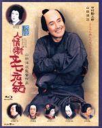 人情噺 文七元結(Blu-ray Disc)(BLU-RAY DISC)(DVD)