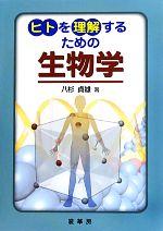 ヒトを理解するための生物学(単行本)
