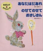 松谷みよ子 あかちゃんの本 B(3冊入)  あなたはだあれ/のせてのせて/おさじさん(松谷みよ子あかちゃんの本)(児童書)