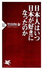 日本人はいつ日本が好きになったのか(PHP新書)(新書)