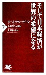 そして日本経済が世界の希望になる(PHP新書)(新書)