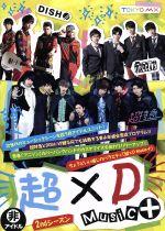 超×D Music+(通常)(DVD)