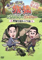東野・岡村の旅猿 プライベートでごめんなさい・・・奥多摩で初キャンプの旅 プレミアム完全版(通常)(DVD)