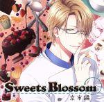 シチュエーションドラマCD Sweets Blossom 京市編(通常)(CDA)