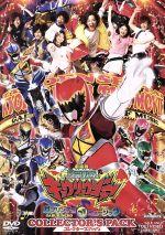 劇場版 獣電戦隊キョウリュウジャー ガブリンチョ・オブ・ミュージック コレクターズパック(通常)(DVD)