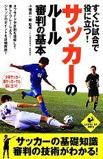 すぐに試合で役に立つ!サッカーのルール・審判の基本(LEVEL UP BOOK)(単行本)