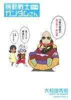 機動戦士ガンダムさん(10)(角川Cエース)(大人コミック)