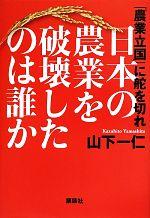 日本の農業を破壊したのは誰か 「農業立国」に舵を切れ(単行本)