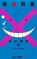 暗殺教室(6)(ジャンプC)(少年コミック)