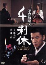 千利休 本覺坊遺文(通常)(DVD)