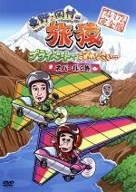 東野・岡村の旅猿 プライベートでごめんなさい・・・ネパールの旅 プレミアム完全版(通常)(DVD)