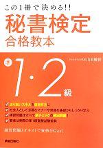 秘書検定準1・2級合格教本 この1冊で決める!!(単行本)