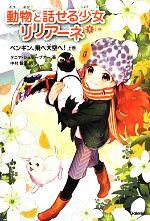 動物と話せる少女リリアーネ ペンギン、飛べ大空へ!(9 上巻)(児童書)