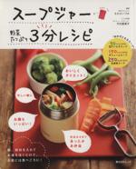 スープジャー野菜たっぷり3分レシピ 朝、材料を入れてお湯を注ぐだけで、お昼には食べごろに!(角川SSCムック)(単行本)