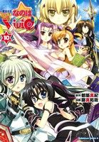 魔法少女リリカルなのは ViVid(10)(角川Cエース)(大人コミック)