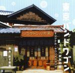 東京バンドワゴン~下町大家族物語 オリジナル・サウンドトラック(通常)(CDA)