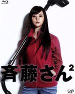 斉藤さん2 Blu-ray BOX(Blu-ray Disc)(BLU-RAY DISC)(DVD)