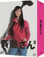 斉藤さん2 DVD-BOX(通常)(DVD)