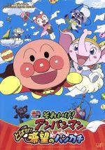 劇場版 それいけ!アンパンマン とばせ!希望のハンカチ(通常)(DVD)