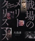 戦場のメリークリスマス(Blu-ray Disc)(BLU-RAY DISC)(DVD)