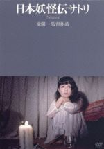 日本妖怪伝サトリ(通常)(DVD)