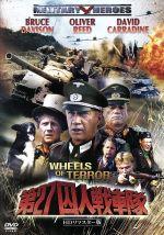 第27囚人戦車隊-HDリマスター版-(通常)(DVD)