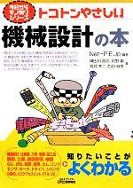 トコトンやさしい機械設計の本(B&Tブックス今日からモノ知りシリーズ)(単行本)