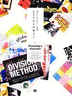 ほめられデザイン事典 レイアウトデザイン Photoshop&Illustrator(単行本)