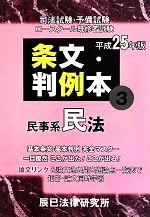条文・判例本 平成25年度版-民事系民法(3)(単行本)