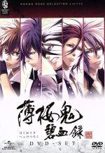 薄桜鬼 碧血録 DVD-SET(通常)(DVD)
