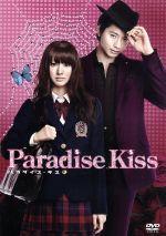 パラダイス・キス(通常)(DVD)